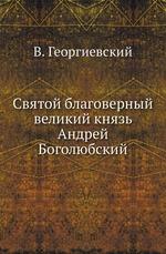 Святой благоверный великий князь Андрей Боголюбский