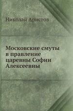Московские смуты в правление царевны Софии Алексеевны