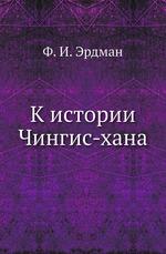 К истории Чингис-хана