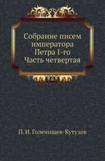Собрание писем императора Петра I-го