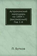 Астраханский календарь на 1884 г. (високосный)