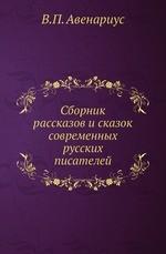 Сборник рассказов и сказок современных русских писателей