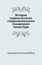 История первоклассного ставропигиального Соловецкого монастыря