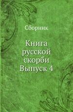 Книга русской скорби