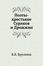 Поэты-крестьяне Суриков и Дрожжин