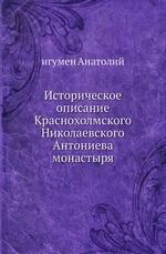 Историческое описание Краснохолмского Николаевского Антониева монастыря