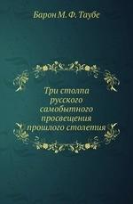 Три столпа русского самобытного просвещения прошлого столетия