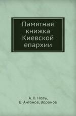 Памятная книжка Киевской епархии