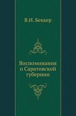 Воспоминания о Саратовской губернии