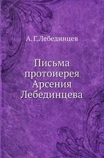 Письма протоиерея Арсения Лебединцева