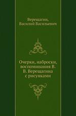 Очерки, наброски, воспоминания В.В. Верещагина
