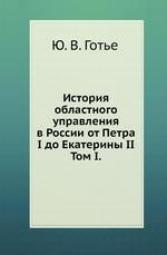 История областного управления в России от Петра I до Екатерины II