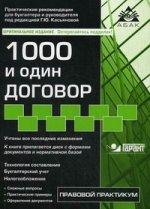 1000 и один договор (12 изд)+диск
