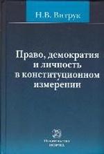 Право, демократия и личность в конституционном измерении (история, доктрина и практика). Избранные труды (1991-2012 годов)