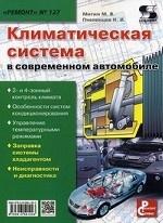 Вып.127. Климатическая система в современном автомобиле