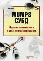 MUMPS СУБД Практика применения и опыт программирования