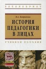 История педагогики в лицах