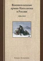 Военнопленные армии Наполеона в России 1806-1814г