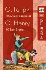 О. Генри. 10 лучших рассказов / O/ Henry: 10 Best Stories (+ CD)