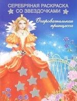 Скачать Очаровательная принцесса бесплатно