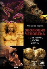 Эволюция человека кн.1 Обезьяны, кости и гены