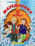 Математика 5кл ч2 [Учебник] ФГОС