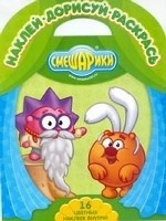Смешарики. Лиса и заяц. Дед медведь. НДР № 1305. Наклей, дорисуй и раскрась!