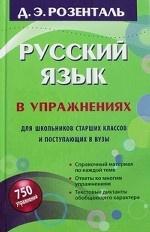 Русский язык в упражнениях. Для школьников старших классов и поступающих в вузы