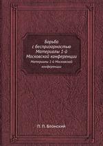Борьба с беспризорностью. Материалы 1-й Московской конференции