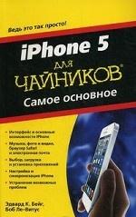 iPhone 5 для чайников. Самое основное