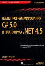 Язык программирования C# 5.0 и платформа .NET 4.5
