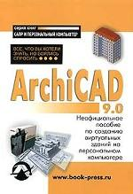 ArchiCAD 9.0: Все, что вы хотели знать, но боялись спросить