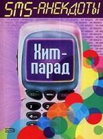 SMS-анекдоты. Хит-парад