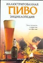 Пиво. Иллюстрированная энциклопедия. Полный путеводитель по сортам пива всех стран мира