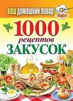 1000 рецептов закусок