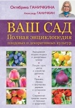 Ваш сад. Полная энциклопедия плодовых и декоративных культур