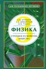 Физика. Учебное пособие в 3-х книгах. Книга 3. Строение и свойства вещества