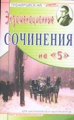 """Экзаменационные сочинения на """"5"""""""