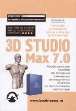 3D Studio MAX 7.0: Все, что вы хотели знать, но боялись спросить