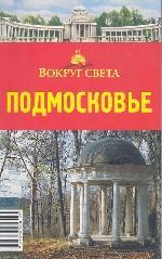 Путеводитель. Подмосковье