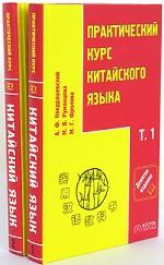 Практический курс китайского языка. Том 2