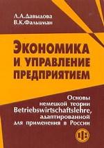 Экономика и управление предприятием. Основы немецкой теории Betriebswirtschaftslehre, адаптированной для применения в России