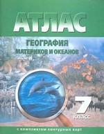 Атлас+к/к 7кл География материков и океанов