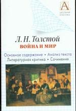 """Л. Н. Толстой. """"Война и мир"""". Основное содержание. Анализ текста. Литературная критика"""