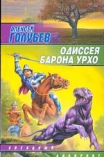 Одиссея барона Урхо