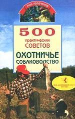 500 практических советов. Охотничье собаководство