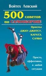 500 советов по самообороне: приемы каратэ, джиу-джитсу, самбо