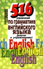 516 упражнений по грамматике английского языка. Ключи к упражнениям