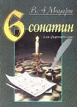 Шесть сонатин для фортепиано