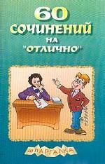 60 сочинений на отлично. Выпуск 2